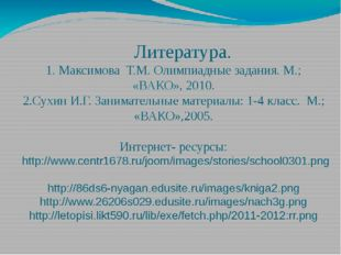 Литература. 1. Максимова Т.М. Олимпиадные задания. М.; «ВАКО», 2010. 2.Сухин