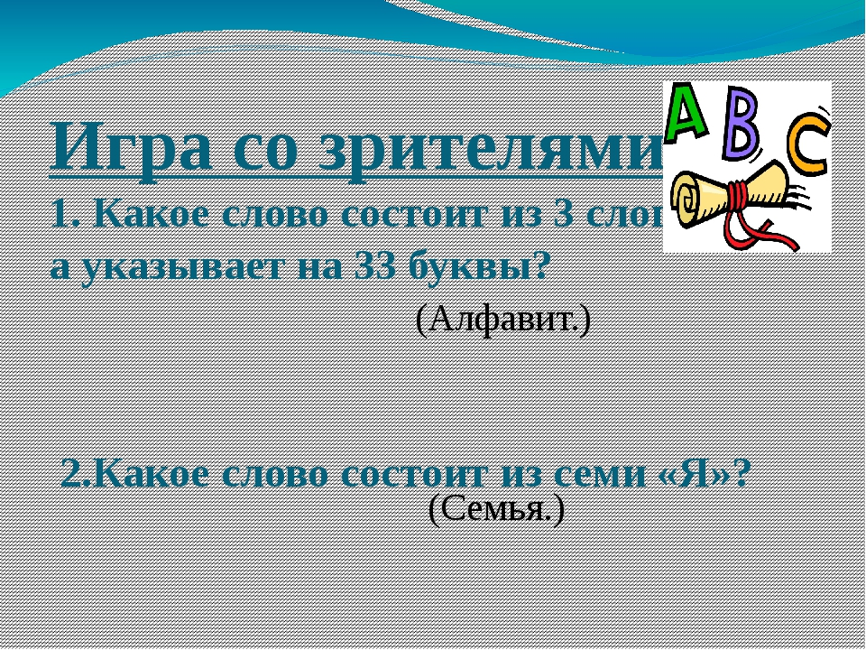 Игра со зрителями 1. Какое слово состоит из 3 слогов, а указывает на 33 букв...