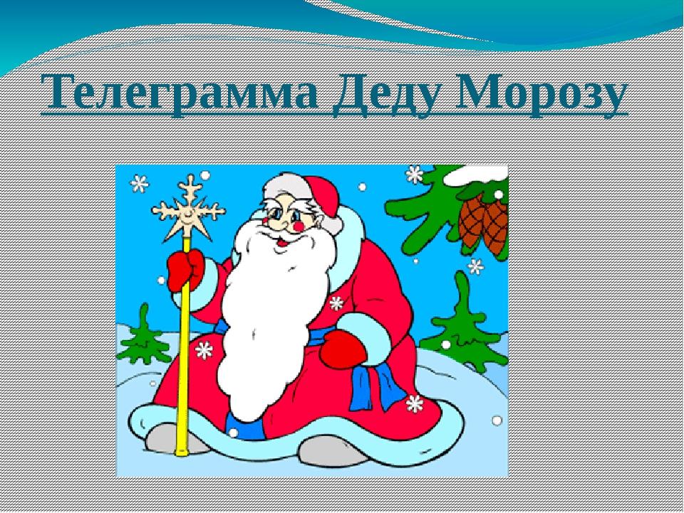 Телеграмма Деду Морозу
