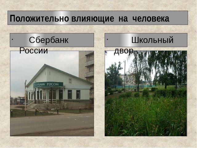 Положительно влияющие на человека Сбербанк России Школьный двор