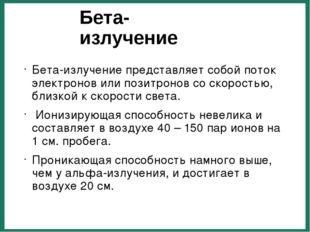 Бета-излучение Бета-излучение представляет собой поток электронов или позитро