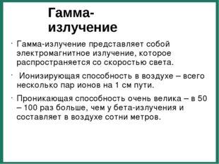 Гамма-излучение Гамма-излучение представляет собой электромагнитное излучение