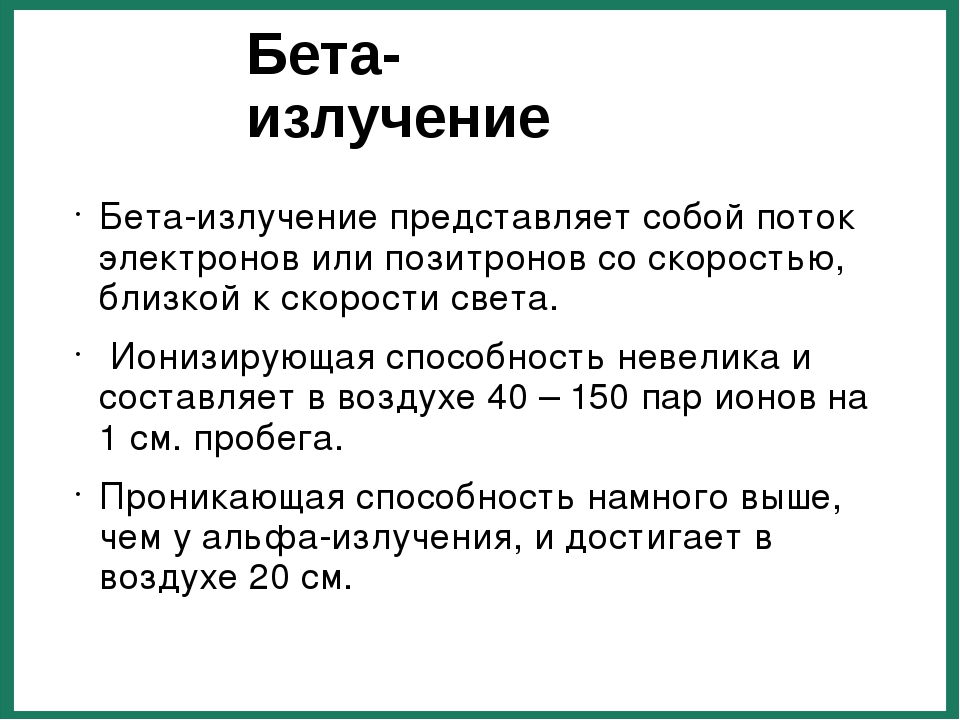 Бета-излучение Бета-излучение представляет собой поток электронов или позитро...