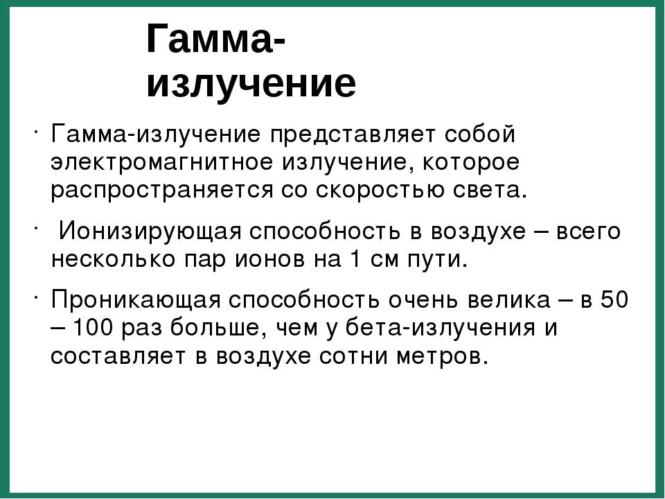Гамма-излучение Гамма-излучение представляет собой электромагнитное излучение...