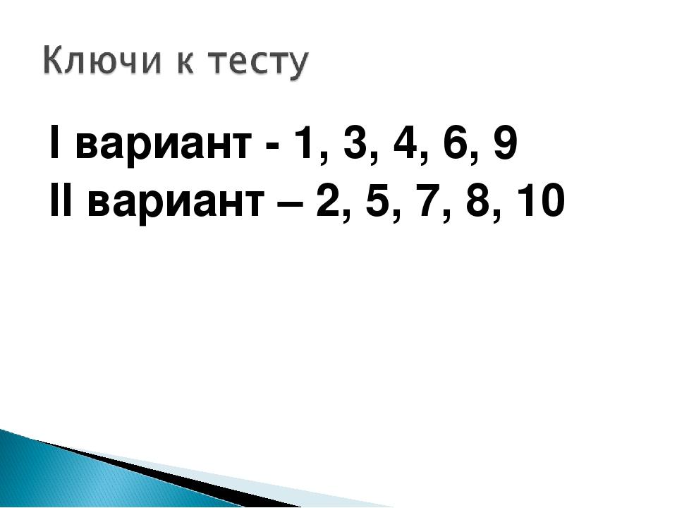 Iвариант- 1, 3, 4, 6, 9 IIвариант– 2, 5, 7, 8, 10