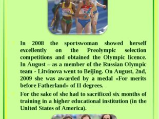 Ludmila Litvinova In 2008 the sportswoman showed herself excellently on the P