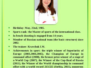 Tatyana Barsuk Birthday: May, 22nd, 1985. Sports rank: the Master of sports o