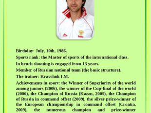 Mihail Leibo Birthday: July, 10th, 1986. Sports rank: the Master of sports of