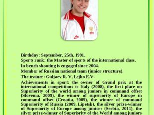 Maxim Lazarev Birthday: September, 25th, 1991. Sports rank: the Master of spo