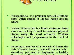 Orange fitness - is a premium network of fitness clubs, which opened in Lipe