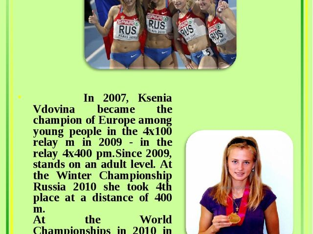 Kseniya Vdovina In 2007, Ksenia Vdovina became the champion of Europe among y...