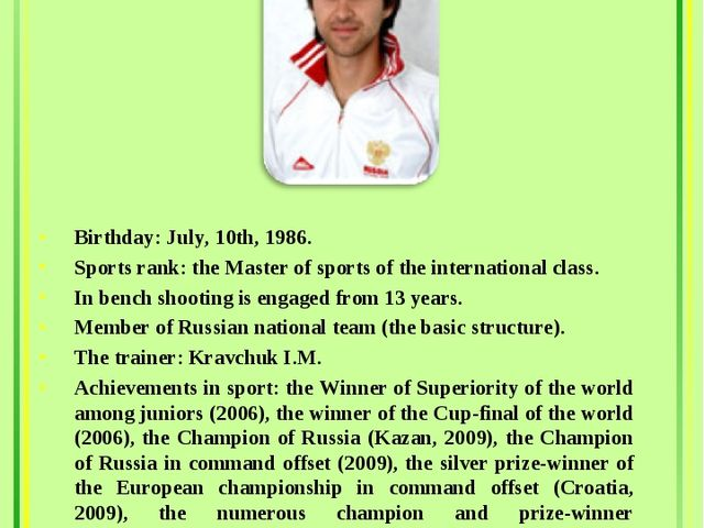Mihail Leibo Birthday: July, 10th, 1986. Sports rank: the Master of sports of...