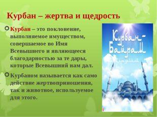 Курбан – жертва и щедрость Курбан – это поклонение, выполняемое имуществом, с
