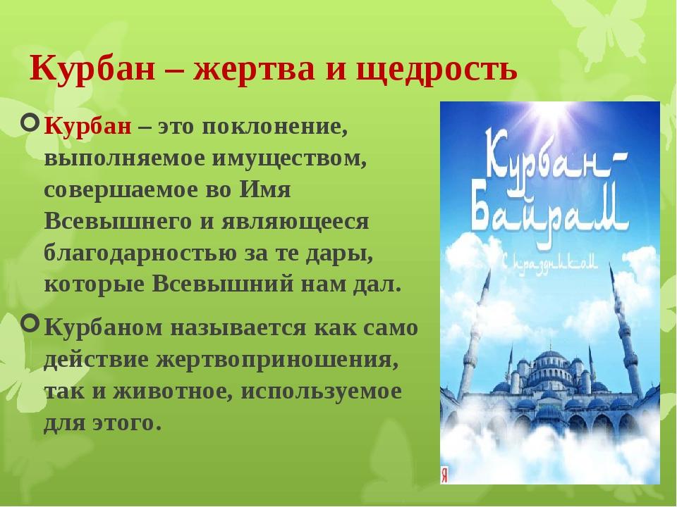 Курбан – жертва и щедрость Курбан – это поклонение, выполняемое имуществом, с...