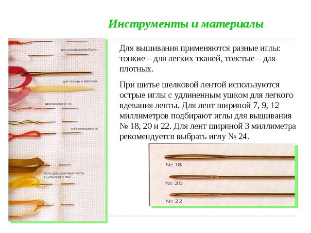 Инструменты и материалы Для вышивания применяются разные иглы: тонкие – для л...