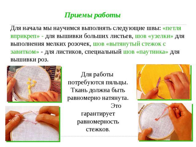 Приемы работы Для начала мы научимся выполнять следующие швы: «петля вприкреп...