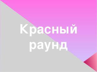 20баллов. Как город Мариинск назывался до 1856года? Кийское