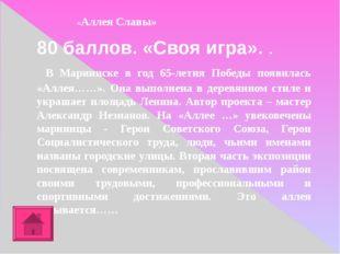 40 баллов. ИМЯ ПИСАТЕЛЯ-ГРАЖДАНИНА, писателя бойца, мучительно болевшего за Р
