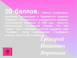 80 баллов. Русский революционер, мыслитель, писатель. Его главное произведени