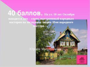 100 баллов. По улице Береговой (Рабочая) в 1912г. Гурьевич построил это здани