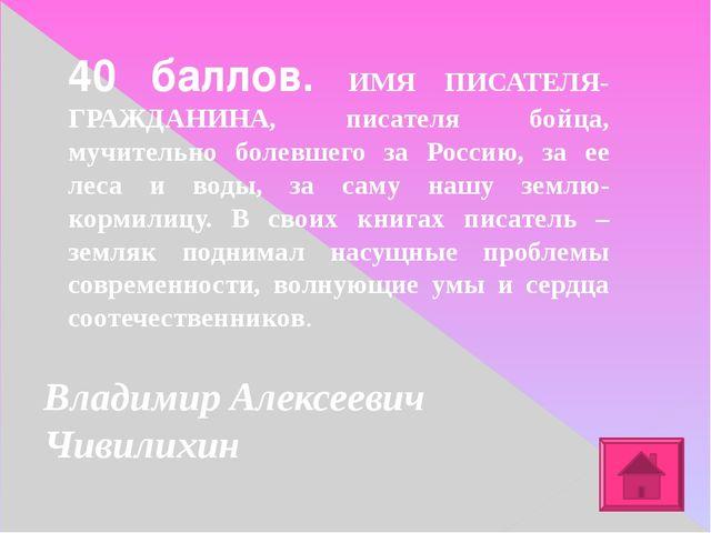 100 баллов. ИМЯ известного русского писателя, первого бытописателя сибирской...