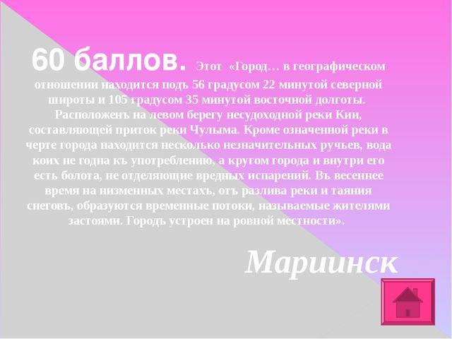 100 баллов. «Вопрос- аукцион». ЭТОТ НАРОД жил на территории Мариинска до прих...