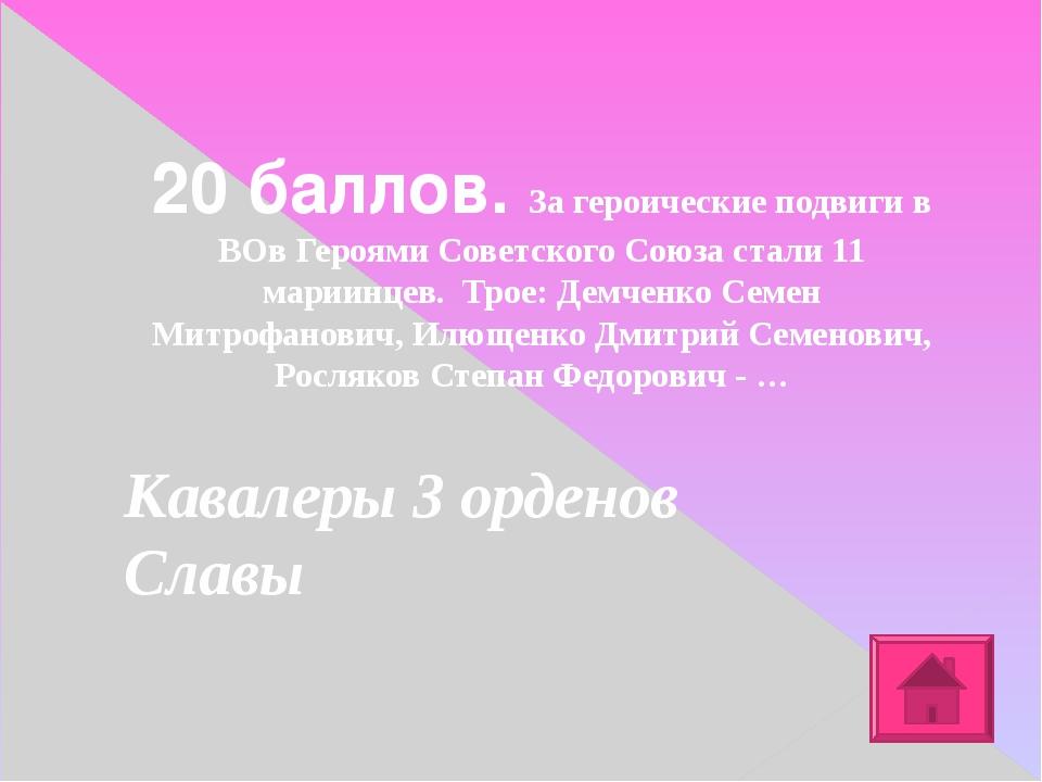 80 баллов. «Своя игра». . В Мариинске в год 65-летия Победы появилась «Аллея…...