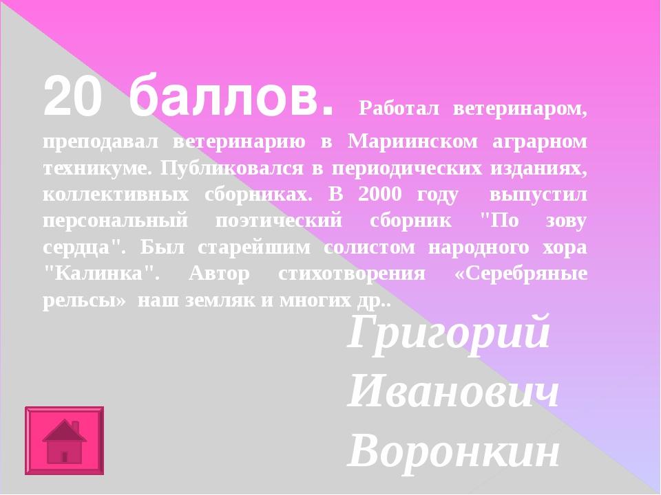 80 баллов. Русский революционер, мыслитель, писатель. Его главное произведени...