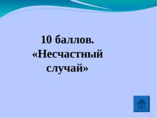 40 баллов. Автор текста гимна Мариинского муниципального района  Хранят безм