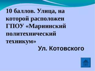 40 баллов. Улица, имени трижды Героя Советского Союза (1913-1985), Маршала ав