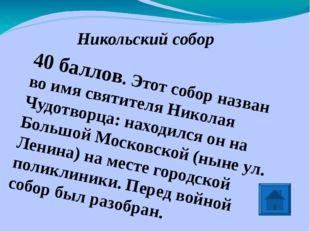 Музей им. В. Чивилихина 10 баллов. Наиболее ценным экспонатом этого музея яв