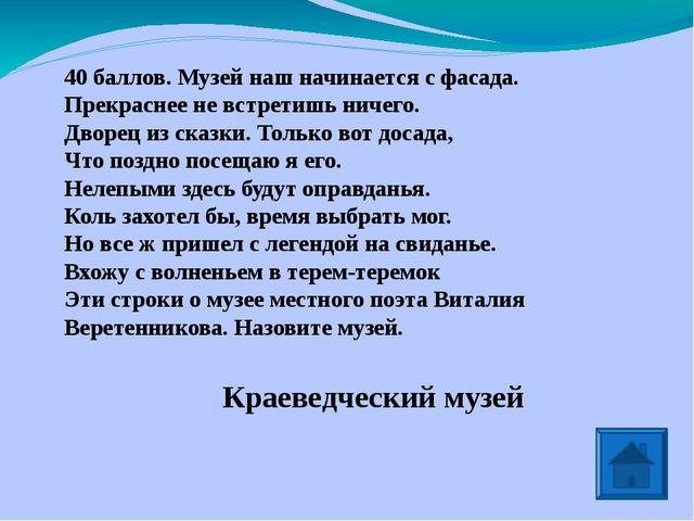 20 баллов. Имя художника, создавшего Герб города Мариинска Юрий Михайлович Ми...