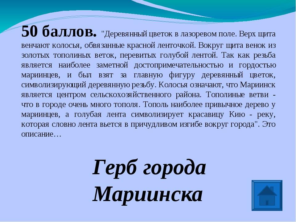 30 баллов. «Вопрос-аукцион». Центральная улица Мариинска. На ней располагалис...