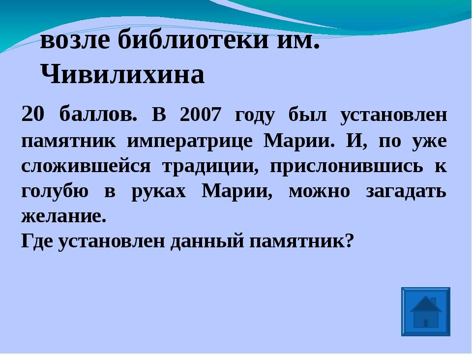 50 баллов. Это первый памятник в обширной до Октябрьской революции Томской гу...