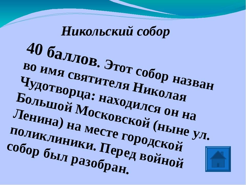 Музей им. В. Чивилихина 10 баллов. Наиболее ценным экспонатом этого музея яв...