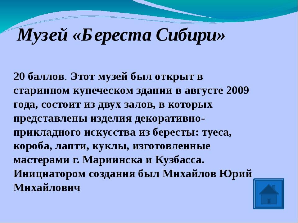 50 баллов. 1 июля 1984 г. - лётчик - космонавт СССР разрезал ленточку в зал к...