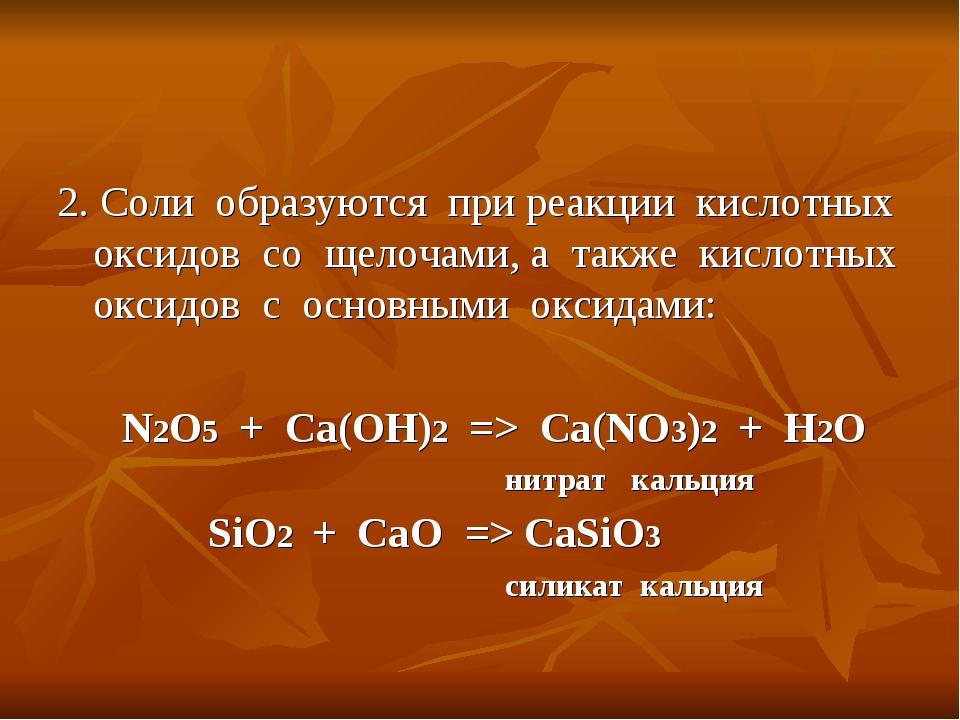 2. Соли образуются при реакции кислотных оксидов со щелочами, а также кислотн...