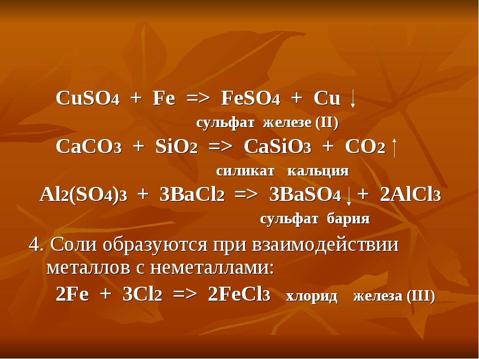 CuSO4 + Fe => FeSO4 + Cu сульфат железе (II) CaCO3 + SiO2 => CaSiO3 + CO2 си...