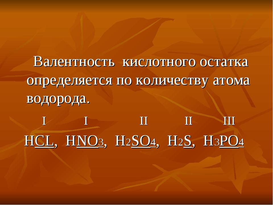 Валентность кислотного остатка определяется по количеству атома водорода. I...