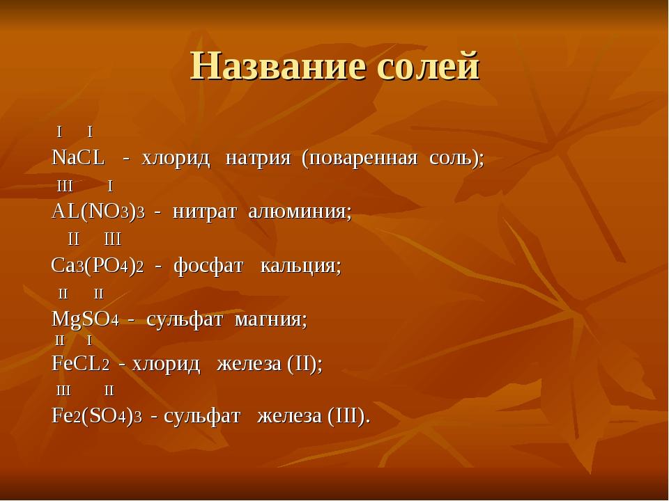 Название солей I I NaCL - хлорид натрия (поваренная соль); III I AL(NO3)3 - н...