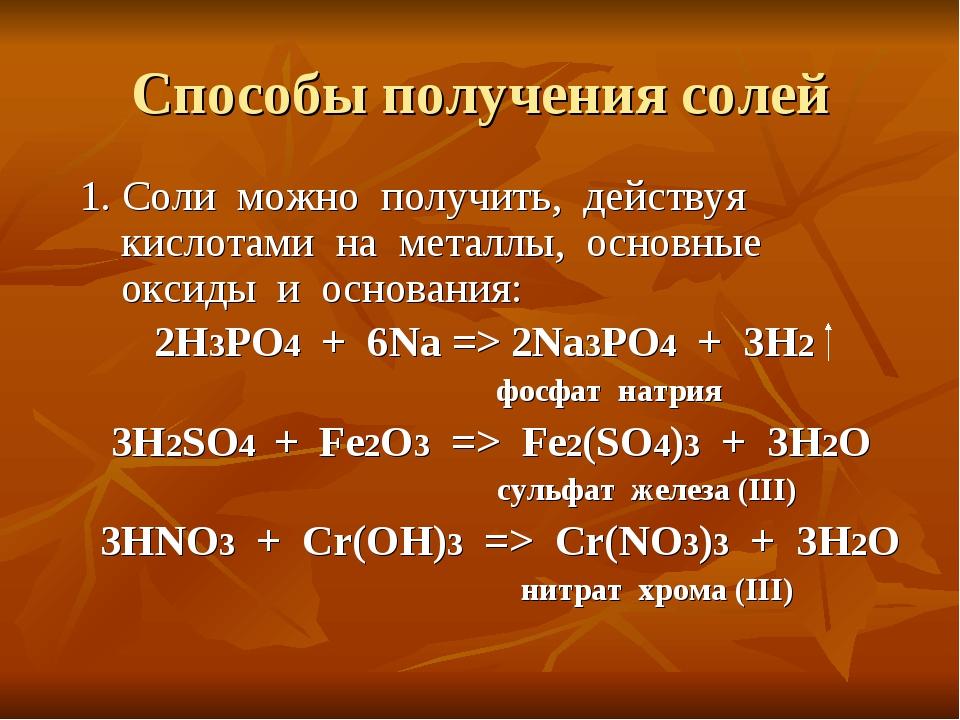 Способы получения солей 1. Соли можно получить, действуя кислотами на металлы...