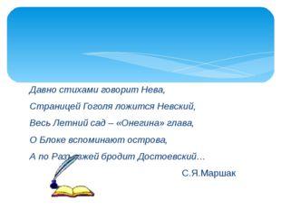Давно стихами говорит Нева, Страницей Гоголя ложится Невский, Весь Летний сад