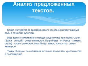 Санкт- Петербург со времени своего основания играет важную роль в развитии к