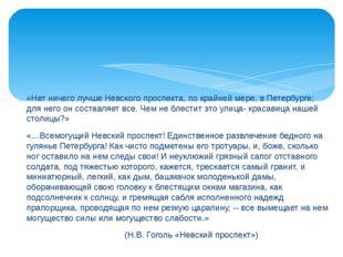 «Нет ничего лучше Невского проспекта, по крайней мере, в Петербурге; для него