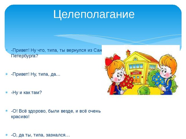 -Привет! Ну что, типа, ты вернулся из Санкт-Петербурга? -Привет! Ну, типа, да...