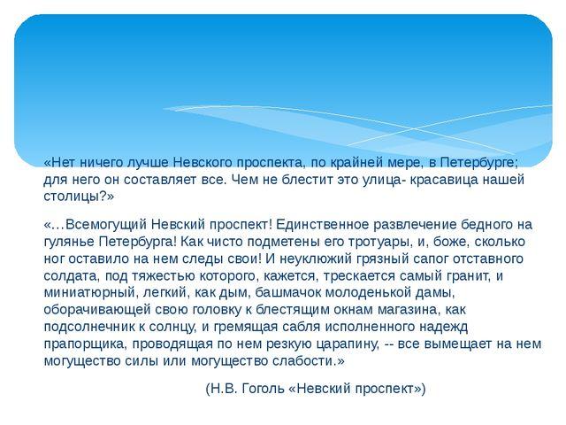 «Нет ничего лучше Невского проспекта, по крайней мере, в Петербурге; для него...