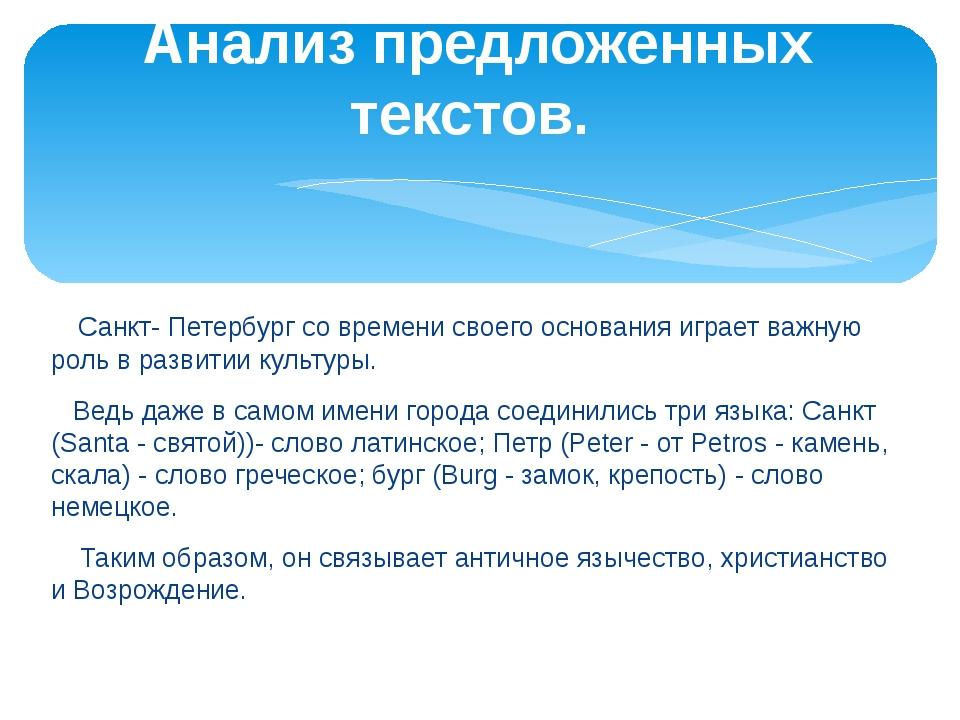 Санкт- Петербург со времени своего основания играет важную роль в развитии к...