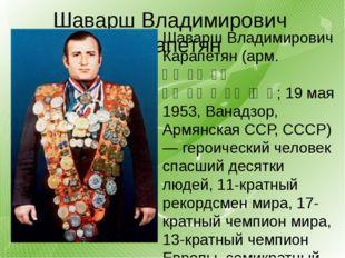 Шаварш Владимирович Карапетян Шаварш Владимирович Карапетян (арм. Շավարշ Կարա