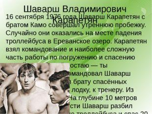 16 сентября 1976 года Шаварш Карапетян с братом Камо совершал утреннюю пробеж