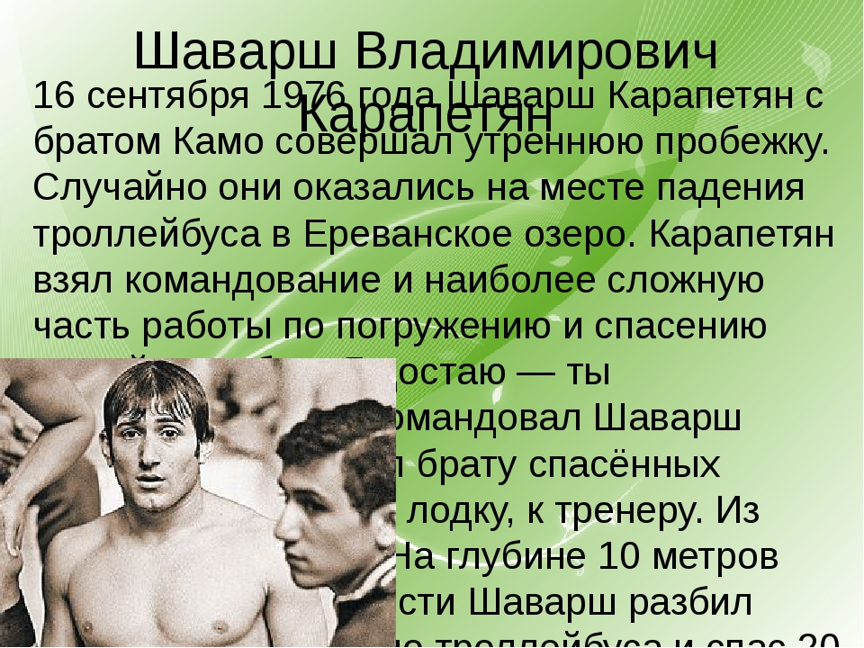 16 сентября 1976 года Шаварш Карапетян с братом Камо совершал утреннюю пробеж...
